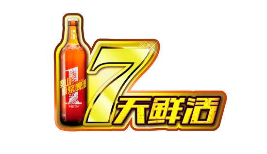 泰山原浆啤酒 中国第一支瓶装原浆啤酒