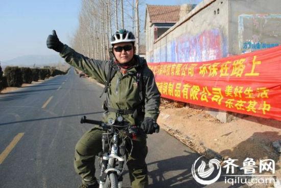 山东小伙儿巩善文千里骑行,从1月1日开始,从珠海一路北上,横跨7省市,历经21天,行程2000余公里,终于在1月21日下午顺利返回老家蒙阴。