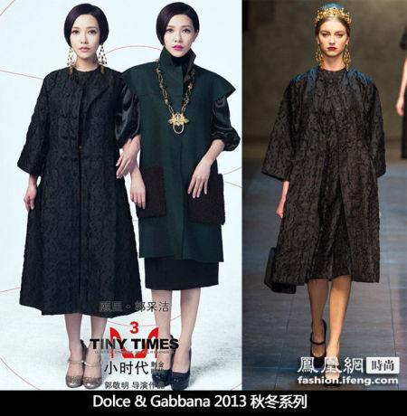 顾里身穿Dolce & Gabbana2013秋冬系列