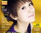心理月刊11月刊封面人物海清