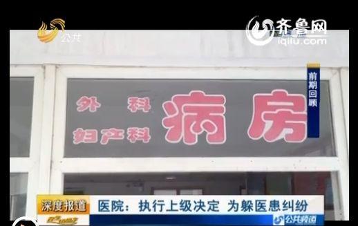 济南一镇卫生院拒收产妇续:没血库怕医患矛盾