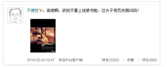 """微博认证为""""陕师大历史文化学院教授于赓哲""""的网友质疑"""