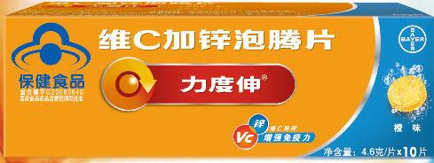 力度伸维C加锌泡腾片4.6gX10片 促销价¥29.7/件(屈臣氏京东有售)