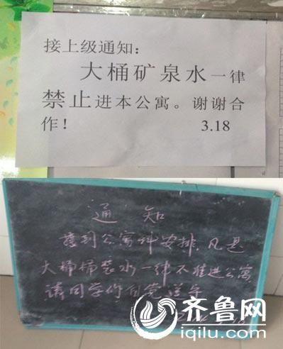 才禁止学生购买大桶矿泉水的