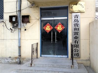 昨日下午,平度市青岛路5号,贵和置业的办公楼已锁门。新京报记者 杨锋 摄