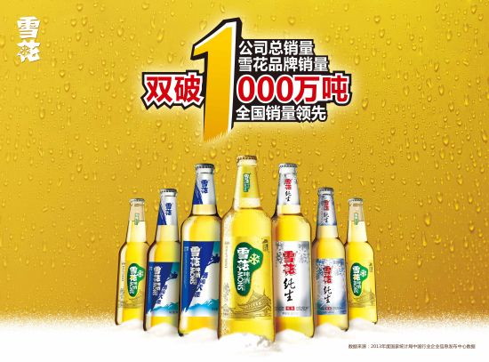 """华润雪花成为中国啤酒行业第一个""""双千万吨""""企业"""