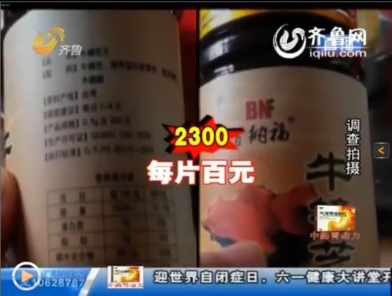 价值13800的牛樟芝