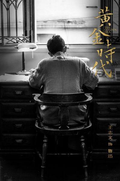 在片方发布的造型照中,王志文只是露出了背影
