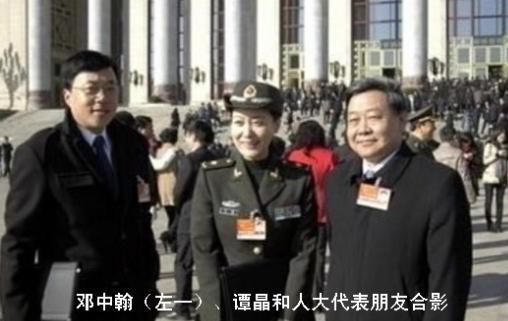 谭晶和邓中翰院士一起出席人大会议