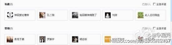 """刘烨""""惨""""被分到微博奇葩组"""
