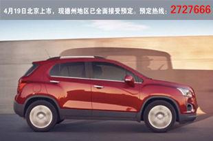 雪佛兰新生代SUV―创酷 现已全面接受预定