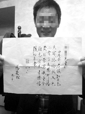 杨爱玉给陈先生寄来的感谢信