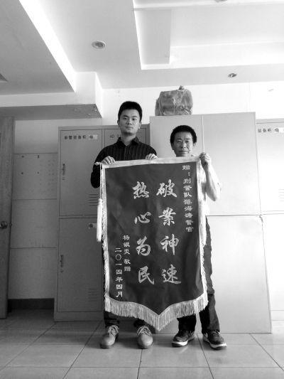 事主杨先生送锦旗以示感谢。西城警方供图