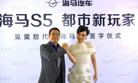 """携手吴莫愁海马S5以""""新"""