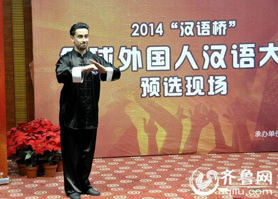 """来自智利的阿诺,一登场先给大家打了一套太极拳,在中国曾拜师学习梅花桩和洪均生派太极拳。他对中国武术的热爱,赢得了在场观众的赞许。他说自己想用武术表演告诉大家,""""武术无国界,我是阿诺,我会坚持!""""(齐鲁网记者 满倩 摄)"""