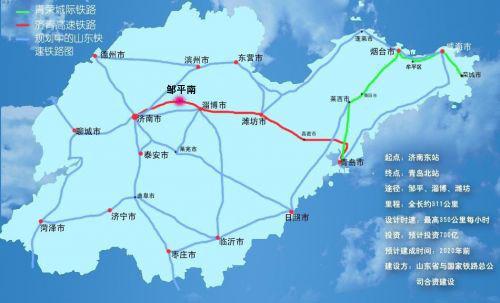 济青高铁将设邹平南站 年内开工4年建成图片