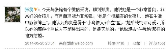 该微博称张翰郑爽两人并未分手