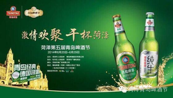 青岛啤酒节口号