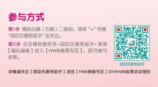 """屈臣氏2014HWB健康美丽大赏""""十大挚爱""""召集令"""