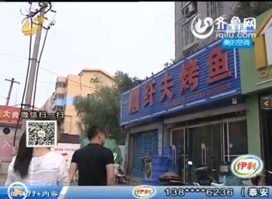 当时吃饭的烤鱼店(视频截图)