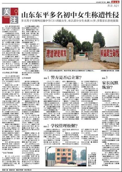 7月7日新京报曾报道此事。