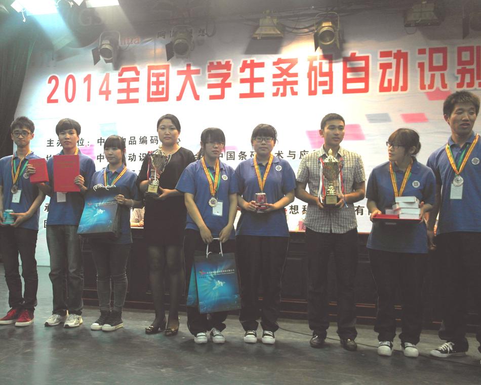 物流管理专业全国条码设计大赛获奖
