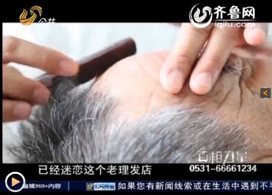 宴吉莲正在为客人刮脸(视频截图)