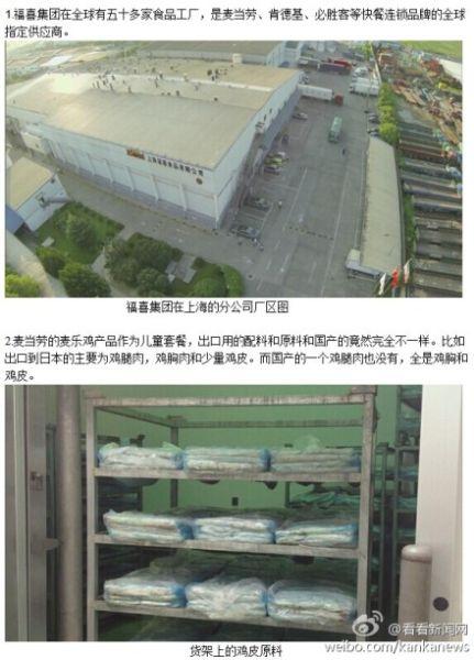 曝麦当劳、肯德基等洋快餐供应商食品安全黑幕 图据上海广播电视台电视新闻中心官方微博