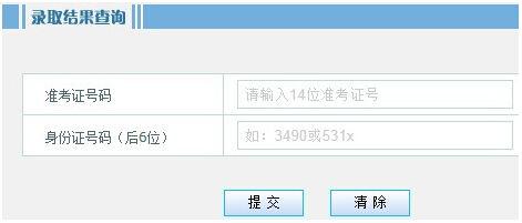 山东省教育考试院2014年高考录取结果查询入口