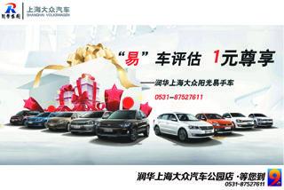 润华上海大众汽车公园店 阳光易手车