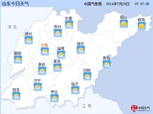 山东29日天气