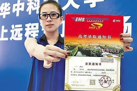 华中科技大学录取通知书上印有校方二维码,