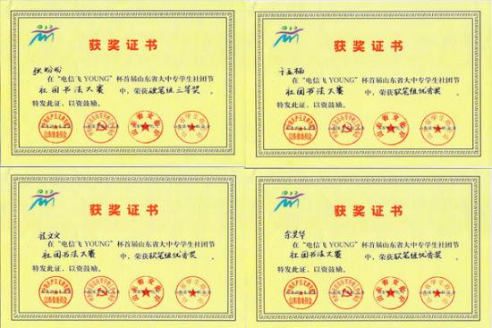 山东城建职院在省大学生社团文化节书法大赛中喜获