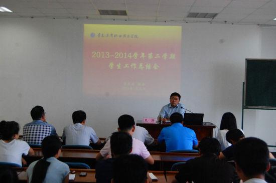 青岛港湾职业技术学院召开本学期学生工作总结会
