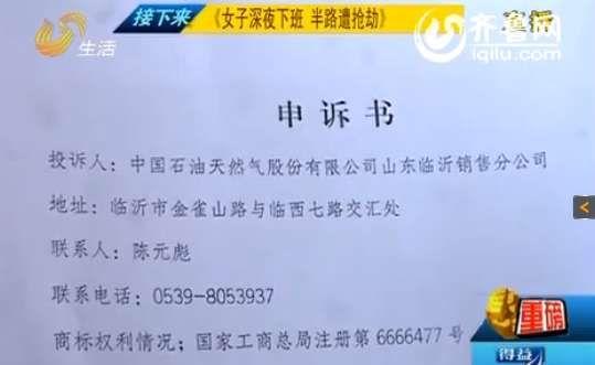 山寨中国石油加油站(视频截图)