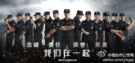 烟台莱山公安宣传海报