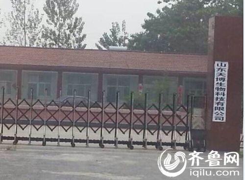 博兴县曹王镇天博生物科技有限公司