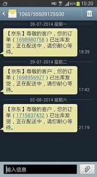 怀先生收到的京东的发货短信,上周几乎每天一条,已经删除了四五条。
