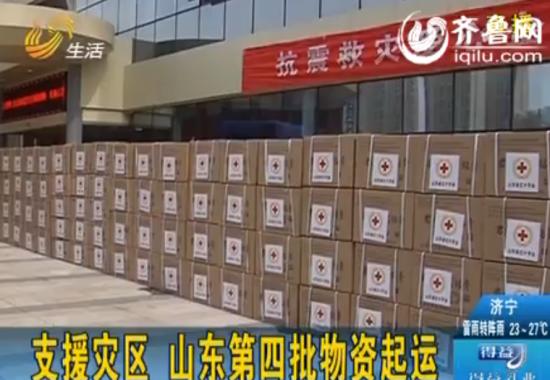 山东第四批准备运往云南鲁甸的援助物资(视频截图)