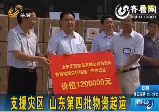 山东华胶饮品有限公司捐赠的价值120万元饮品(视频截图)