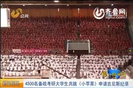 4500名备战考研大学生共跳《小苹果》 申请吉尼斯纪录