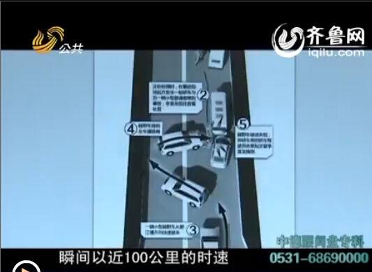 还原连环车祸。(视频截图)