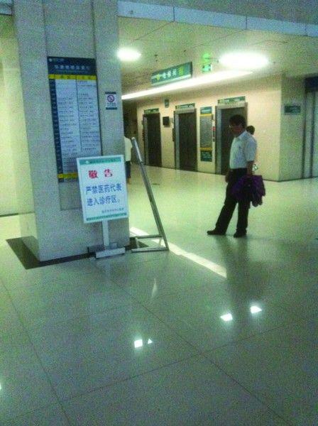 临沂市沂水中心医院大厅内的敬告牌显示:严禁医药代表进入诊疗区