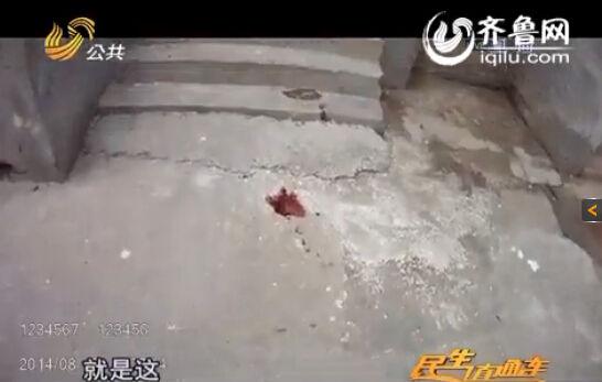 老太楼前摔破头,图为地上的血迹(视频截图)