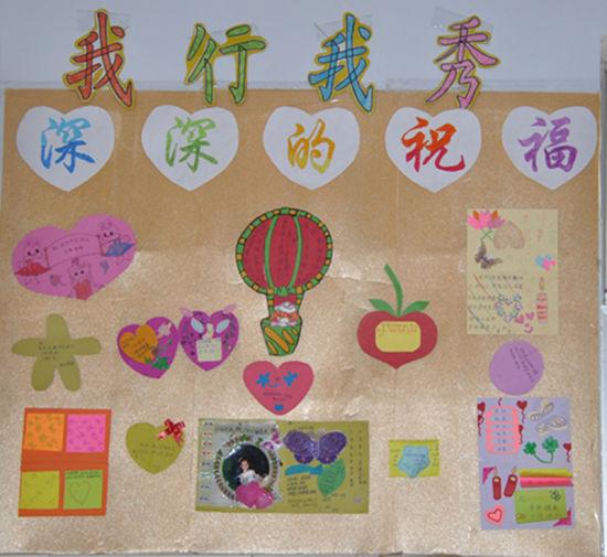教师节幼儿园主题墙边框