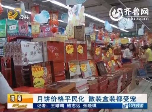 相比往年,今年济南的月饼酒水价格也越来月趋于平民化。(视频截图)