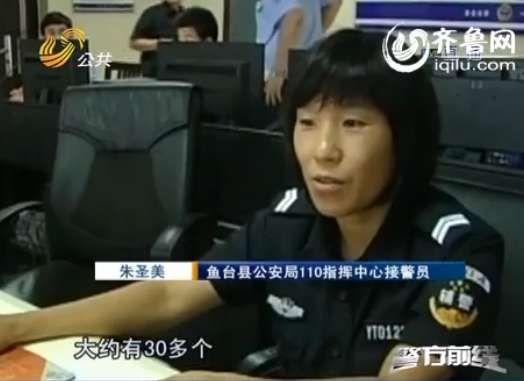 近日,济宁小甄接到一个号码为0537110的电话,对方自称是鱼台县公安局110指挥中心。