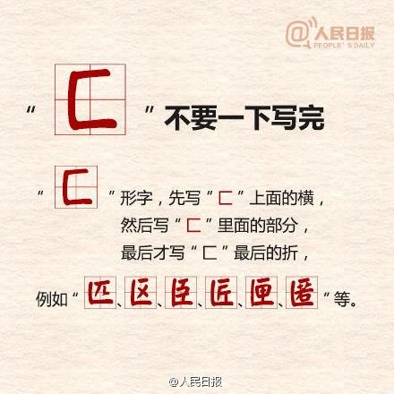 九的笔顺笔画顺序图-容易写错的汉字笔顺规则 你会写么