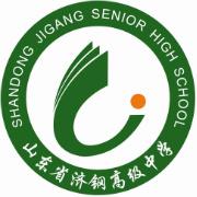 山东济钢高中