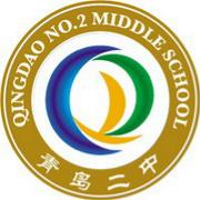 山东省青岛第二中学